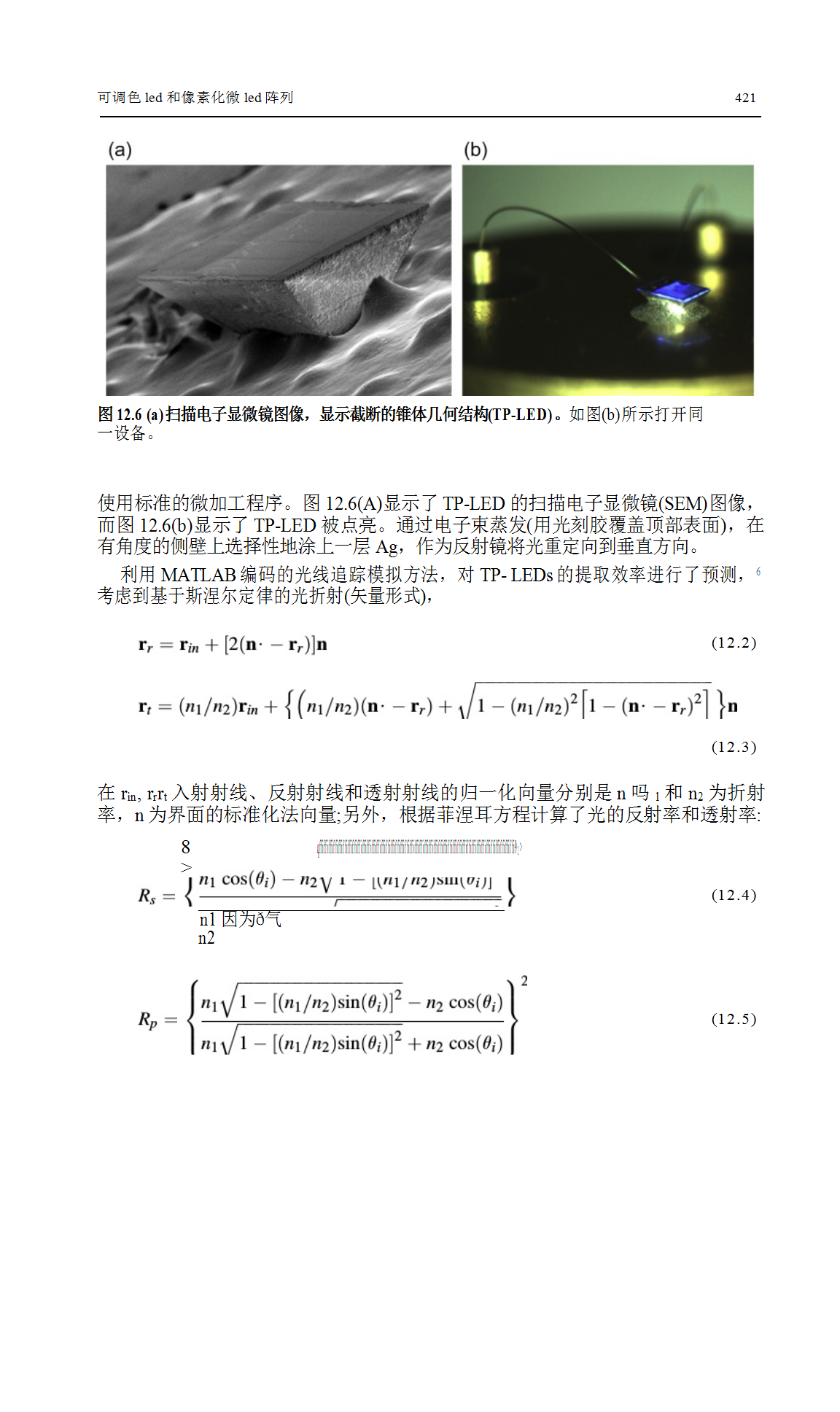 LED调色和像素化MicroLED阵列研究  第7张
