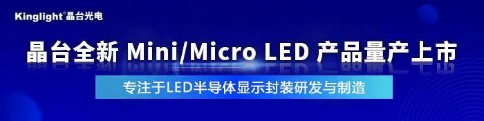 Mini LED布局获突破,群创接大单!  第1张