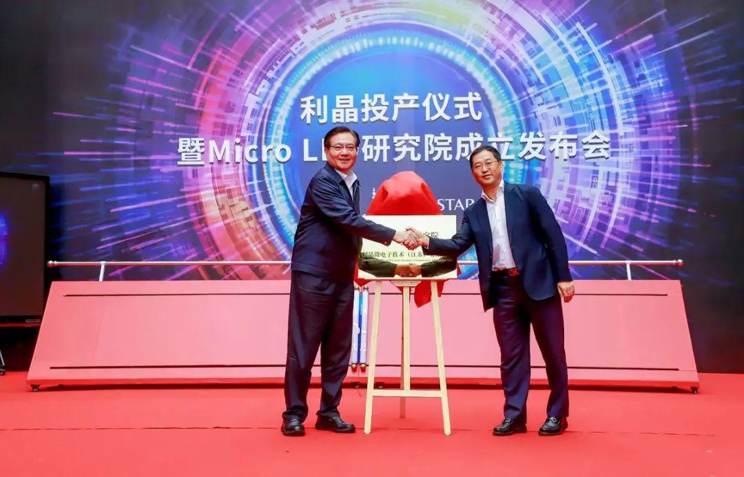 首份Micro LED白皮书发布,揭示5G+8K时代下三大发展趋势  第1张