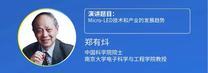 2020第四届中国(国际)Micro-LED显示高峰论坛暨第二届成都新型显示合作洽谈会胜利召开  第10张