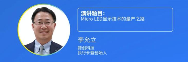 2020第四届中国(国际)Micro-LED显示高峰论坛暨第二届成都新型显示合作洽谈会胜利召开  第11张