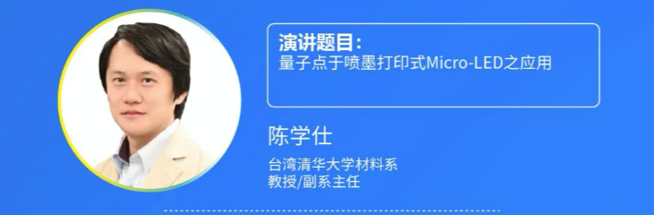 2020第四届中国(国际)Micro-LED显示高峰论坛暨第二届成都新型显示合作洽谈会胜利召开  第13张