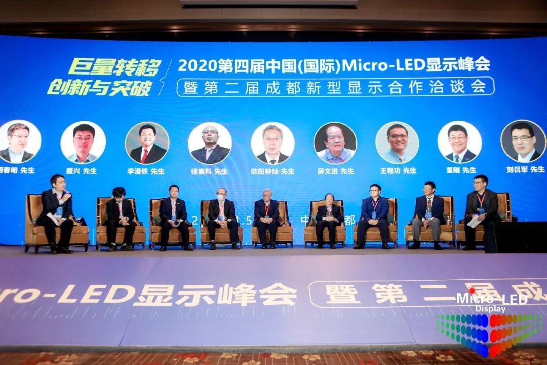 2020第四届中国(国际)Micro-LED显示高峰论坛暨第二届成都新型显示合作洽谈会胜利召开  第23张