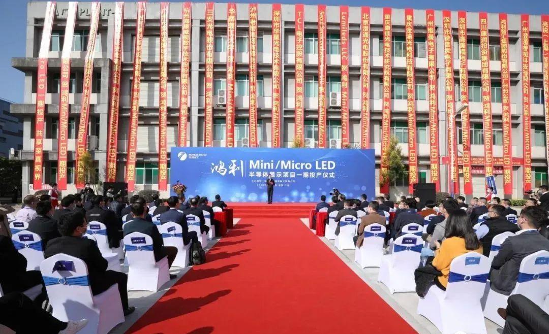 鸿利Mini/Micro LED半导体显示项目一期正式投产  第1张