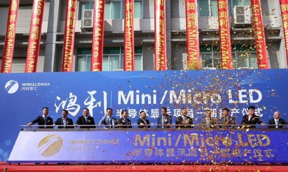 鸿利Mini/Micro LED半导体显示项目一期正式投产  第12张