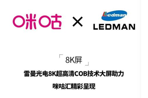 雷曼8K超高清助力全球首场5G切片+8K+云演艺盛典直播  第5张