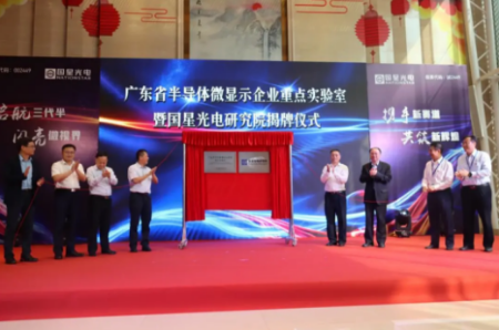 国星光电Micro LED最新进展  第5张