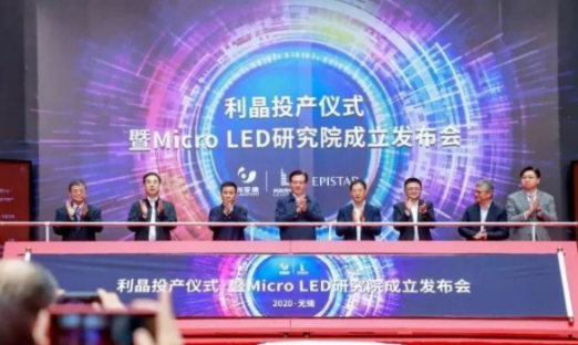 Micro LED技术又获突破,商用进程加快  第4张