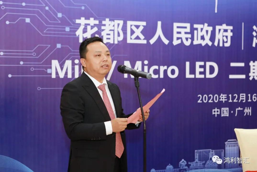 总投资约20亿元!鸿利Mini /Micro LED项目二期签约  第3张