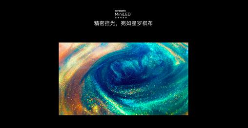 """创维Q70鸣丽屏MiniLED电视重磅上市 创造""""中国智造""""新名片  第2张"""