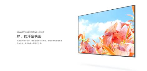 """创维Q70鸣丽屏MiniLED电视重磅上市 创造""""中国智造""""新名片  第3张"""