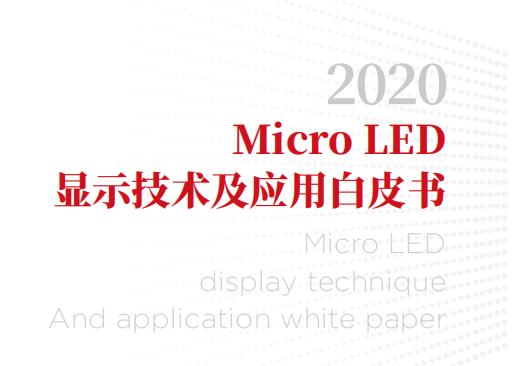 2020 MicroLED显示技术及应用白皮书  第1张