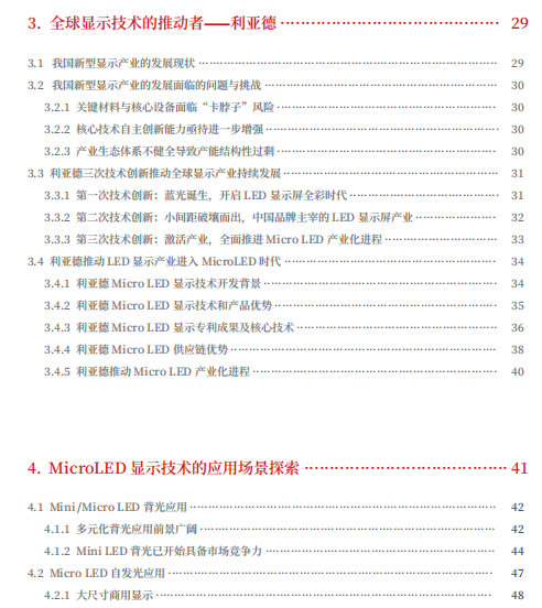 2020 MicroLED显示技术及应用白皮书  第3张
