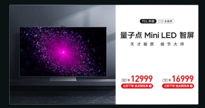 小一寸,价格反贵十倍,MiniLED电视该如何走进用户家中  第2张