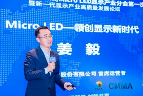 CMMA会长李军:MiniLED/MicroLED显示产业化的春天来了  第3张