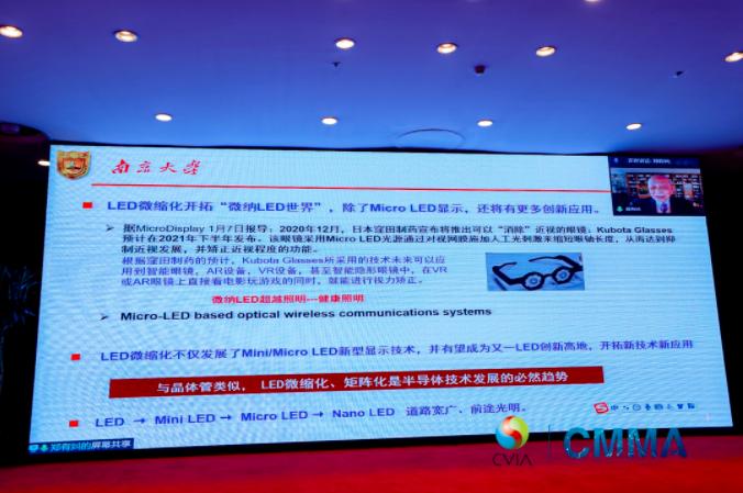 中国电子视像行业协会Mini/MicroLED显示产业分会第一次成员大会暨新一代显示产业高质量发展论坛成功举办  第7张