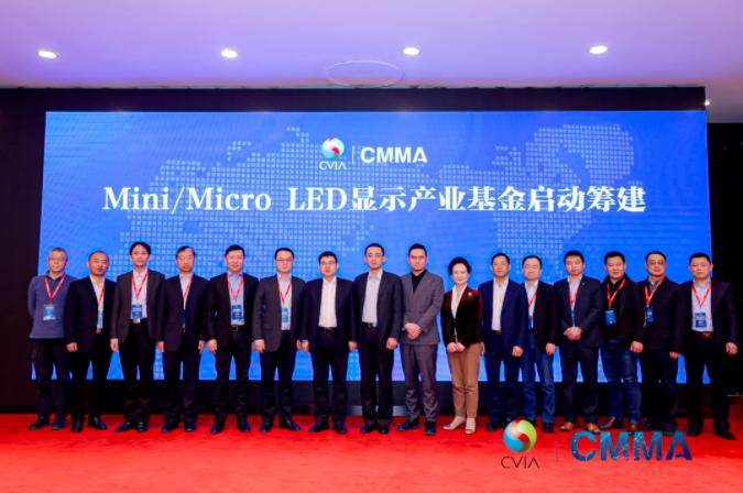 中国电子视像行业协会Mini/MicroLED显示产业分会第一次成员大会暨新一代显示产业高质量发展论坛成功举办  第20张