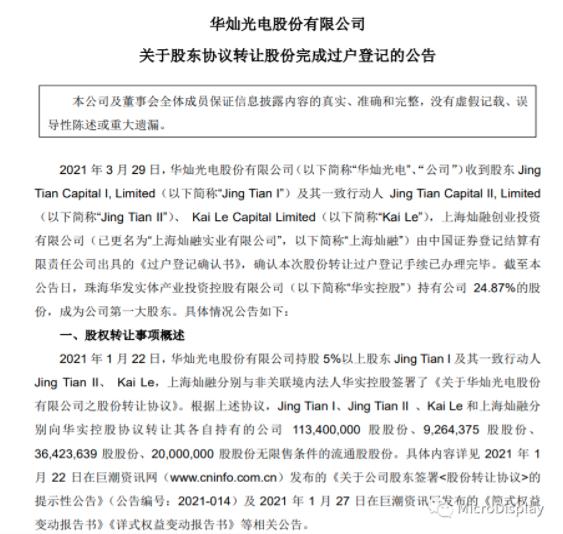 MicroLED芯片企业华灿股权变更落定 华实控股成第一大股东