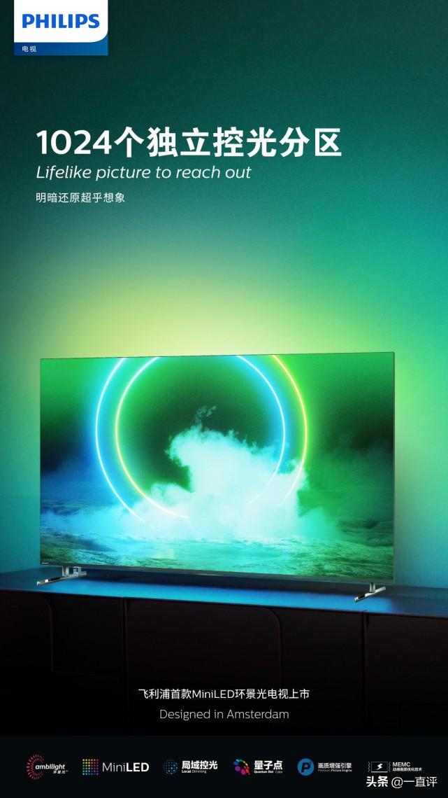 四款高端电视PK:MiniLED当道,高品质影音新选择  第8张