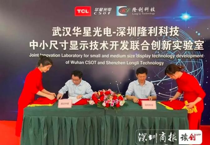 TCL华星携手隆利,推动MiniLED技术升级  第3张
