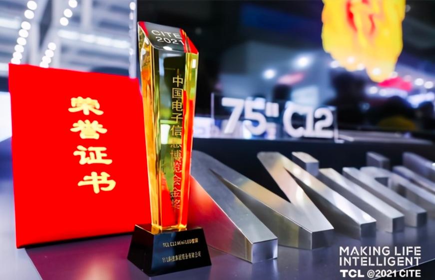 TCL C12量子点MiniLED智屏获第九届中国电子信息博览会金奖  第1张