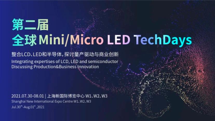 CMMA7月又要搞大事,MiniLED/MicroLED技术周,再掀政用产学研投30万人盛会  第1张