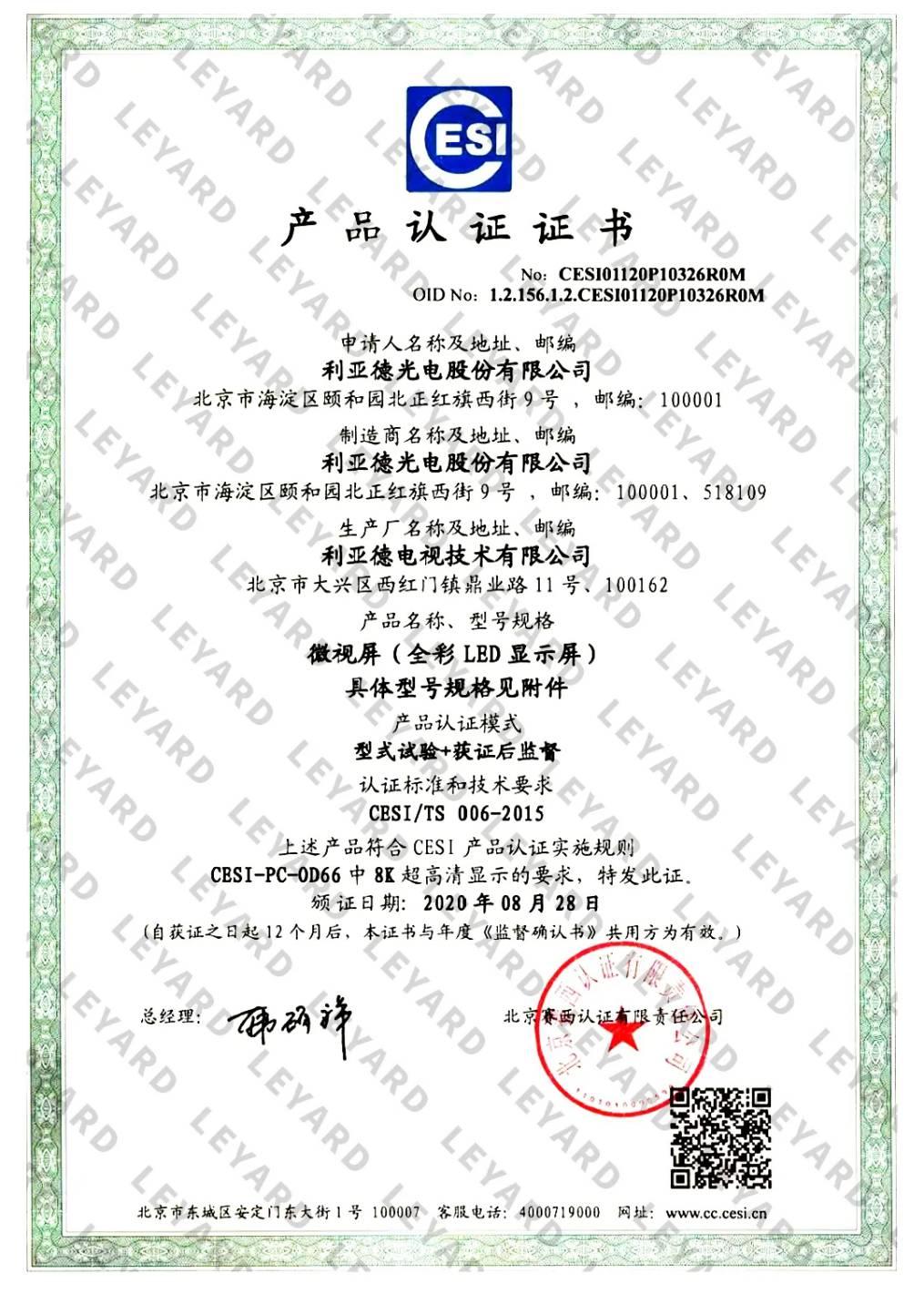 手握首张权威8K身份证,利亚德MicroLED超高清显示屏再获认可  第1张
