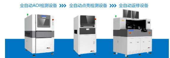 盟拓Mini/MicroLED AOI检测及返修设备赋能品质管控  第3张