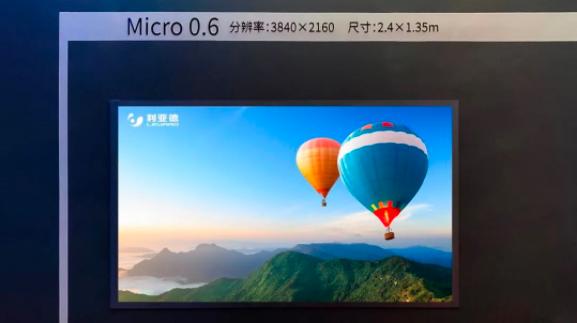 """利亚德携MicroLED系列显示产品亮相""""中国高速公路信息化大会""""  第3张"""