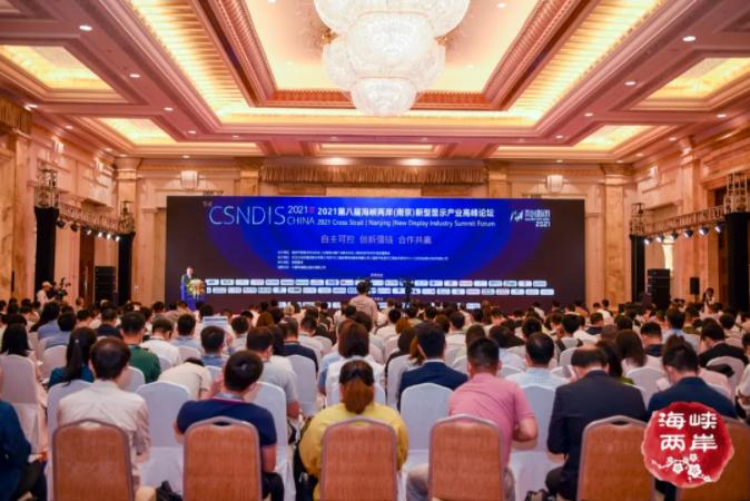 创新强链,合作共赢! 2021第八届海峡两岸(南京)新型显示产业高峰论坛成功举办  第1张