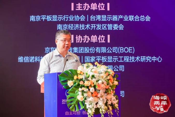 创新强链,合作共赢! 2021第八届海峡两岸(南京)新型显示产业高峰论坛成功举办  第2张