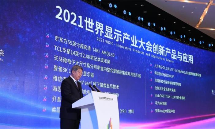 2021世界显示产业大会在安徽合肥开幕  第2张