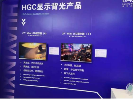 华引芯MiniLED系列产品亮相DIC 2021