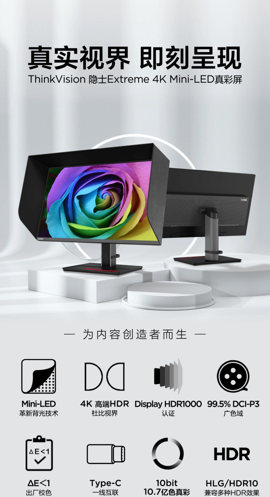 Mini LED | 15999元!联想Mini LED显示器来了  第2张