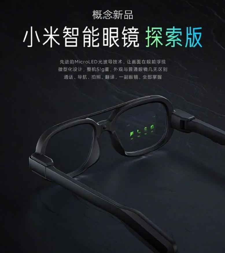 小米发布首款MicroLED AR智能眼镜!