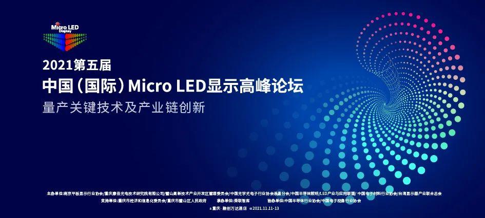 20位重量级嘉宾带你一起预判Micro LED显示的下一个五年  第1张