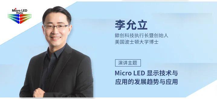 20位重量级嘉宾带你一起预判Micro LED显示的下一个五年  第5张
