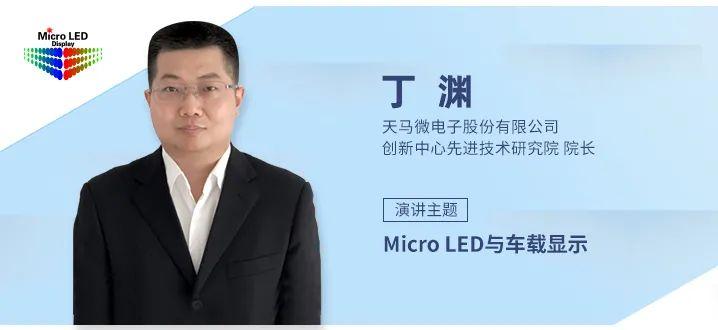 20位重量级嘉宾带你一起预判Micro LED显示的下一个五年  第9张