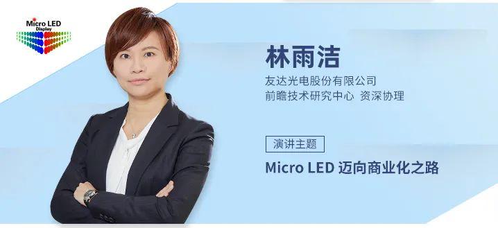 20位重量级嘉宾带你一起预判Micro LED显示的下一个五年  第7张