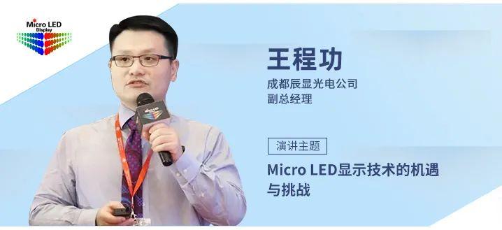 20位重量级嘉宾带你一起预判Micro LED显示的下一个五年  第11张