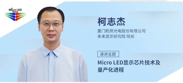 20位重量级嘉宾带你一起预判Micro LED显示的下一个五年  第15张