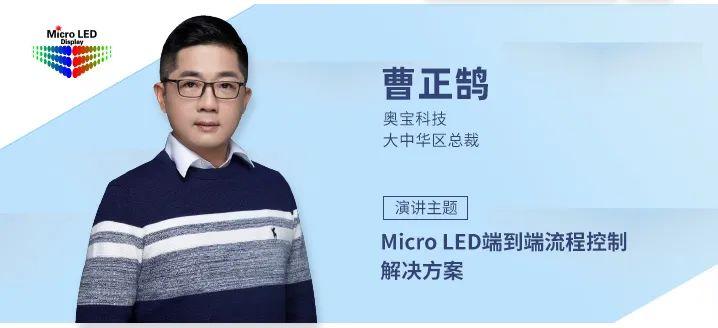 20位重量级嘉宾带你一起预判Micro LED显示的下一个五年  第13张