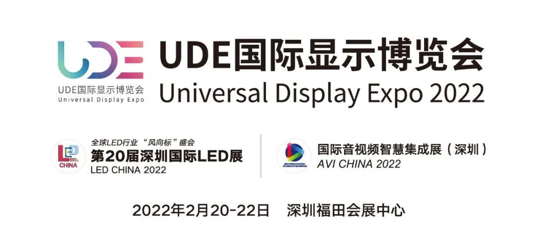 【重磅官宣】显示行业最大规模综合event来了,UDE2022国际显示博览会移师深圳