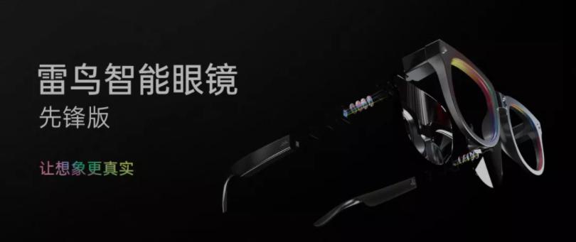 雷鸟创新发布首款双目全彩MicroLED全息光波导AR眼镜!
